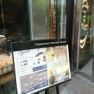 横浜駅近くで癒される♪都会のオアシス「アール・ベイカー みなとみらい」