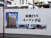 【開店】東横INNが柏駅東口に2020年9月オープン予定