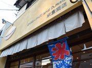 どら焼きが美味しい「米倉商店」は、奥梶エリアの新名所!(梶が谷駅)