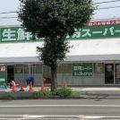 【開店】あの業務スーパーが市が尾に8月29日開店!