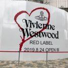 【開店】ヴィヴィアン・ウェストウッド レッドレーベル  ラフォーレ原宿に8月24日オープン