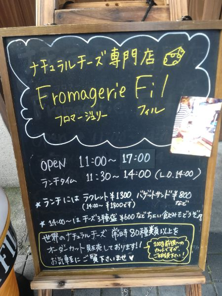 FROMAGERIEFIL_24