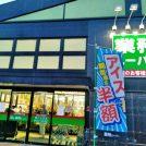 【開店】7/25 業務スーパー西八王子店オープン @八王子