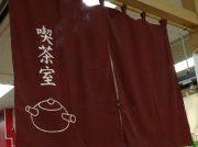 抹茶アイスが絶品!!「伊藤園」のイートイン @イトーヨーカドー幕張