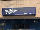【溝の口 tapiru(タピル)】開店!タピオカのお店が宇宙から!?