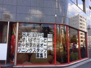 【開店】新中野に8月23日(金)オープン!「まいばすけっと新中野駅前店」