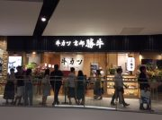 【開店】お台場に8/11「牛カツ京都勝牛 ダイバーシティ東京プラザ店」オープン!