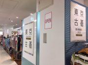 【開店】池袋に8月9日「東京古着 池袋マルイ」オープン 1着480円~