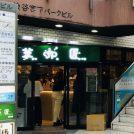 【開店】タピオカ専門店「茶咖匠(チャカショウ)渋谷店」8/10明治通り沿いにオープン!