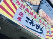 【開店】「お好み焼き・もんじゃ これから」錦糸公園前に8月5日オープンしました!