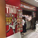 【開店】7/5オープン!タイ屋台料理ティーヌン@大手町カンファレンスセンター