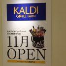 【開店】KALDINOベーカリーカフェ,KALDIコーヒーファーム玉川髙島屋S・C店11月オープン