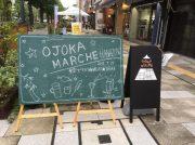 毎月第3日曜日は「お城下マルシェ花園」@松山市花園町通り商店街