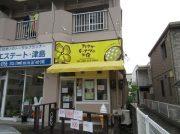 【岡山市北区】暑くてもペロリ♪しっとりふわふわ『マラサダドーナツのお店』