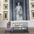 【上富良野】ラベンダーの町でトリックアート美術館!アートとグルメを満喫