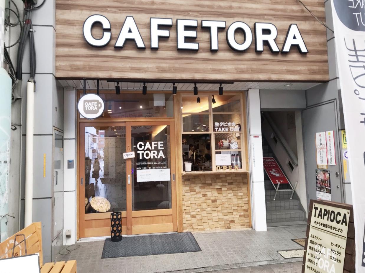 20190823cafetora