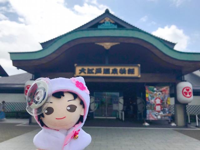 家族で「東京お台場 大江戸温泉物語」に行ってきました