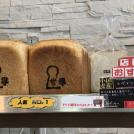 創業は大阪万博!天然酵母パンにファン多し!堺の有名店「世界パン」