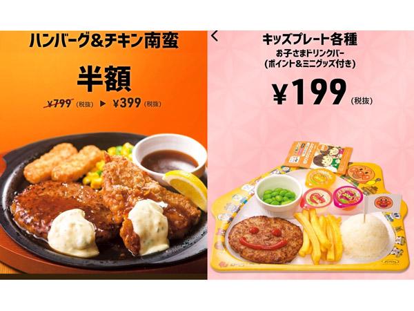 9/1までガスト半額メニューも!!スマートニュースアプリがお得すぎる♡