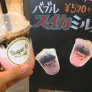 生タピオカドリンクが吹田・南千里に登場!「Sugar B」オープン
