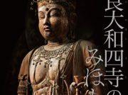 【上野】東京国立博物館 夏の終わり奈良大和四寺のみほとけに会いに行く