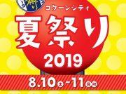 8/10(土)・11(日・祝)コクーンシティ夏祭り