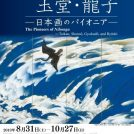 【広尾】山種美術館 日本画の挑戦者たち 大観・春草・玉堂・龍子