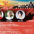 【総社市】赤米フェスタ2019コンサート