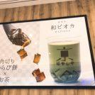 ネクストドリンク第2弾!和ピオカ!「京はやしやラゾーナ川崎店」