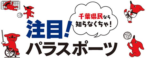 「注目! パラスポーツ」千葉県民なら知らなくちゃ!