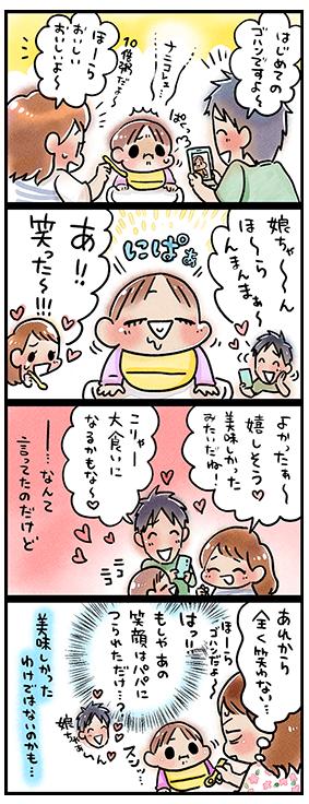 chihiro_08