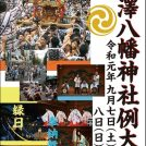 【下北沢】北澤八幡神社例大祭 2019年9/7(土)・8(日)開催!