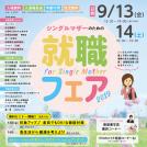 シングルマザーの仕事と子育てを応援する就職フェアが、9月に開催