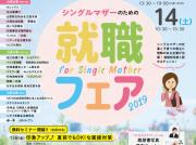 (終了しました)シングルマザーの仕事と子育てを応援する就職フェアが、9月に開催