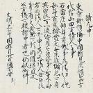 【岡山】NEW 古文書に親しむ