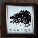 【開店】さかなの秀彩(しゅうさい)柏駅東口銀座通りに8月11日オープン