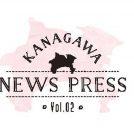 「神奈川なでしこブランド2020」応募受け付け中