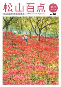 松山百点 伝統、文化、歴史をテーマに
