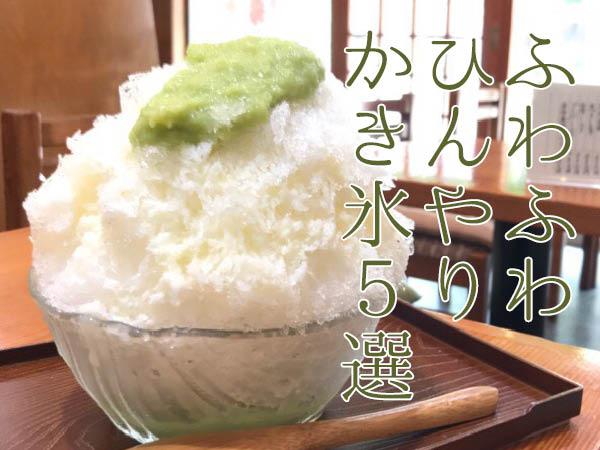 夏の終わりも楽しむ☆仙台のふわふわひんやり絶品かき氷5選