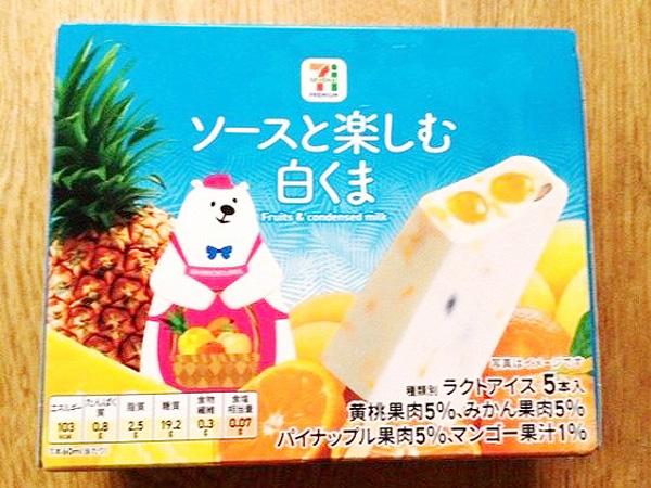 【セブン】あの、白くまアイスが5本入338円!ソースも入っておいしさ倍増です♪