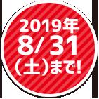 2019年 8/31 (土)まで!