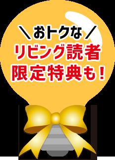 おトクなリビング読者限定特典も!