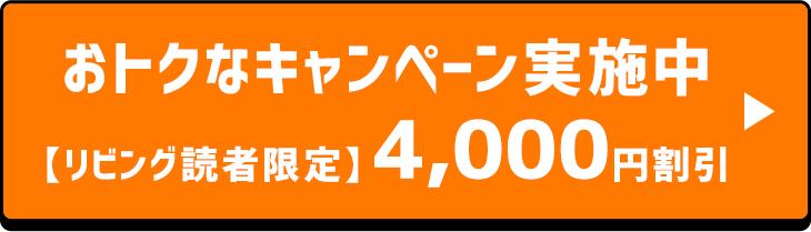 おトクなキャンペーン実施中 【リビング読者限定】4,000円割引