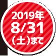 8/31(土)まで