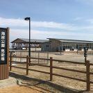 9/16(月・祝)まで★海岸公園馬術場1周年記念『にんじんキャンペーン』