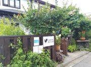 四季折々の花が楽しめる「ガーデンカフェ風見鶏」で優雅なひと時を@千葉市弁天