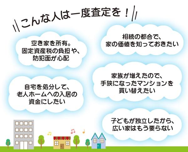 一括査定で不動産の悩みを解消!不動産売却サポート2019夏【PR】