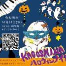 【10月31日】Freed Fruitがベイサイド迎賓館鹿児島で「KAGOSHIMAハロウィンナイト」開催!