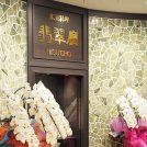 リニューアルした「城山ホテル鹿児島  広東料理 翡翠廳」へ行ってきました!