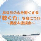 9/7(土)★あなたの心を軽くする「聴く力」~講座&座談会~